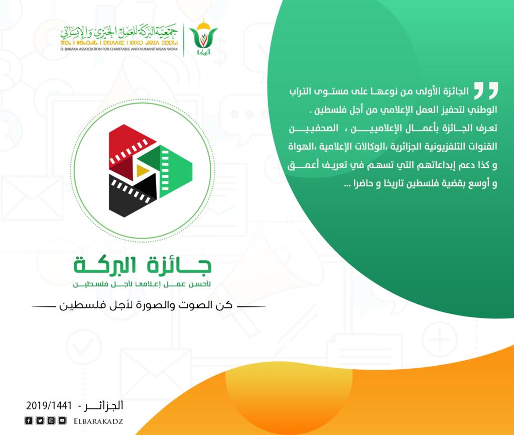 http://elbarakahdz.com/wp-content/uploads/2019/09/%D8%A8%D9%88%D8%B3%D8%AA%D8%B1-1024x866.png